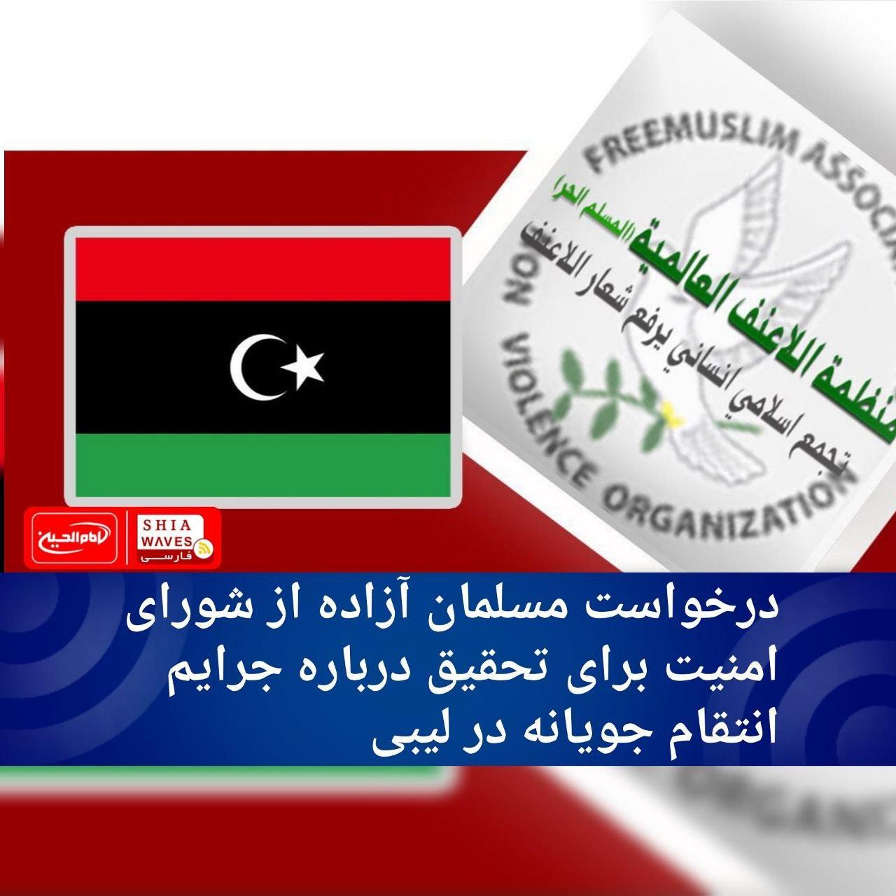 تصویر درخواست مسلمان آزاده از شورای امنیت برای تحقیق درباره جرایم انتقام جویانه در لیبی