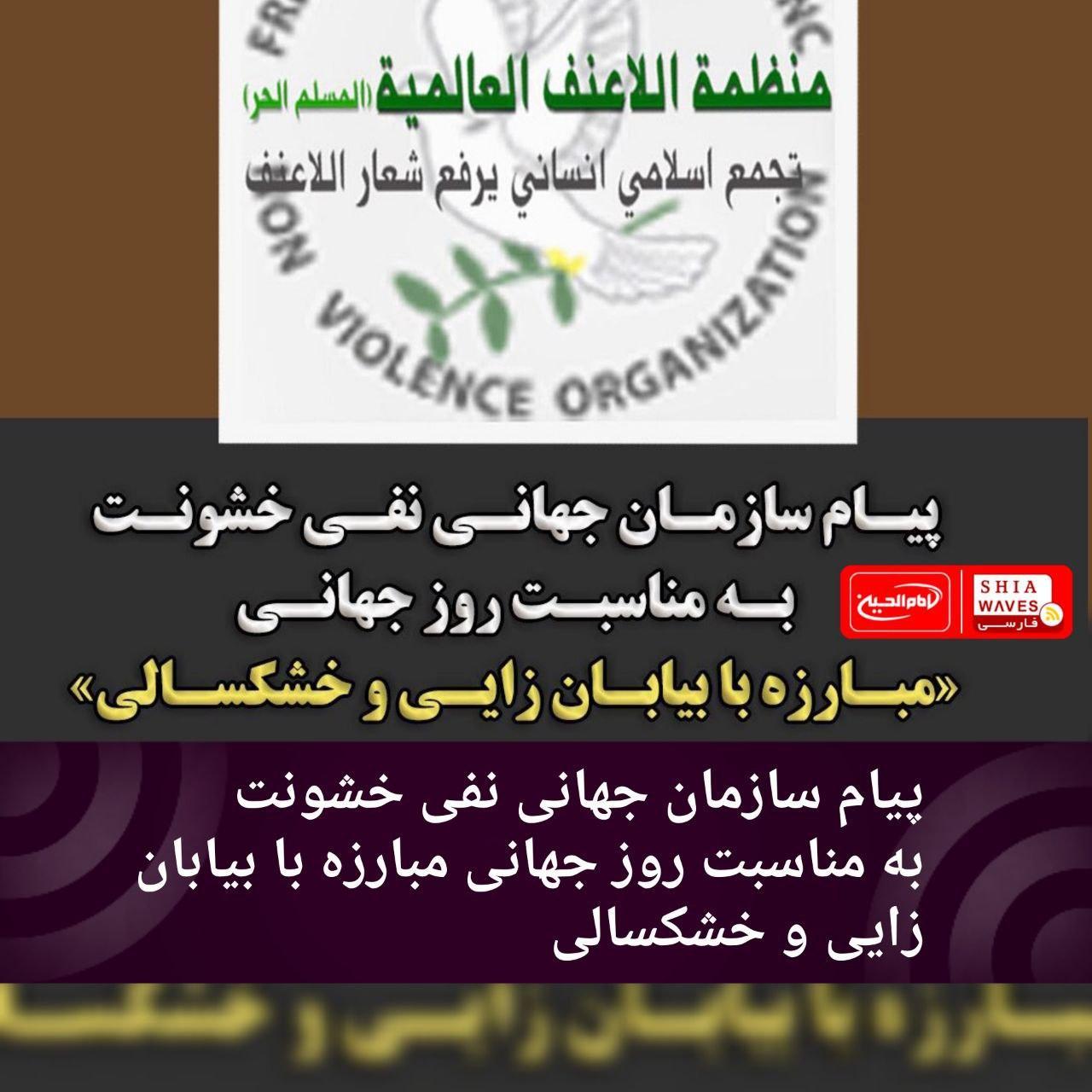 تصویر پیام سازمان جهانی نفی خشونت به مناسبت روز جهانی مبارزه با بیابان زایی و خشکسالی