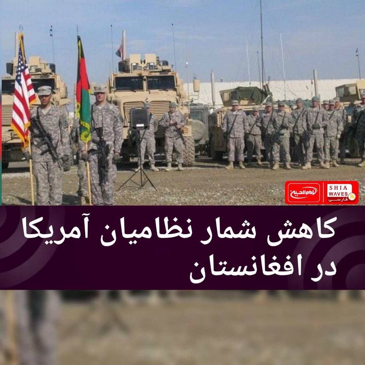 تصویر کاهش شمار نظامیان آمریکا در افغانستان