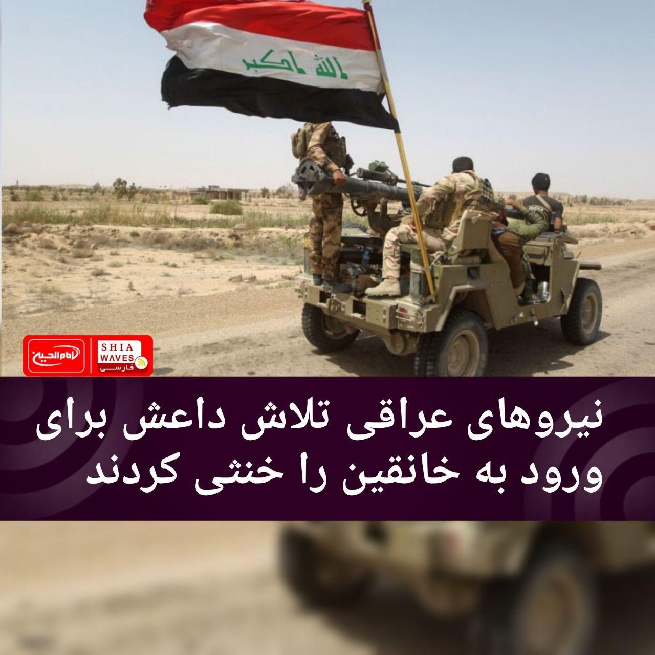 تصویر نیروهای عراقی تلاش داعش برای ورود به خانقین را خنثی کردند
