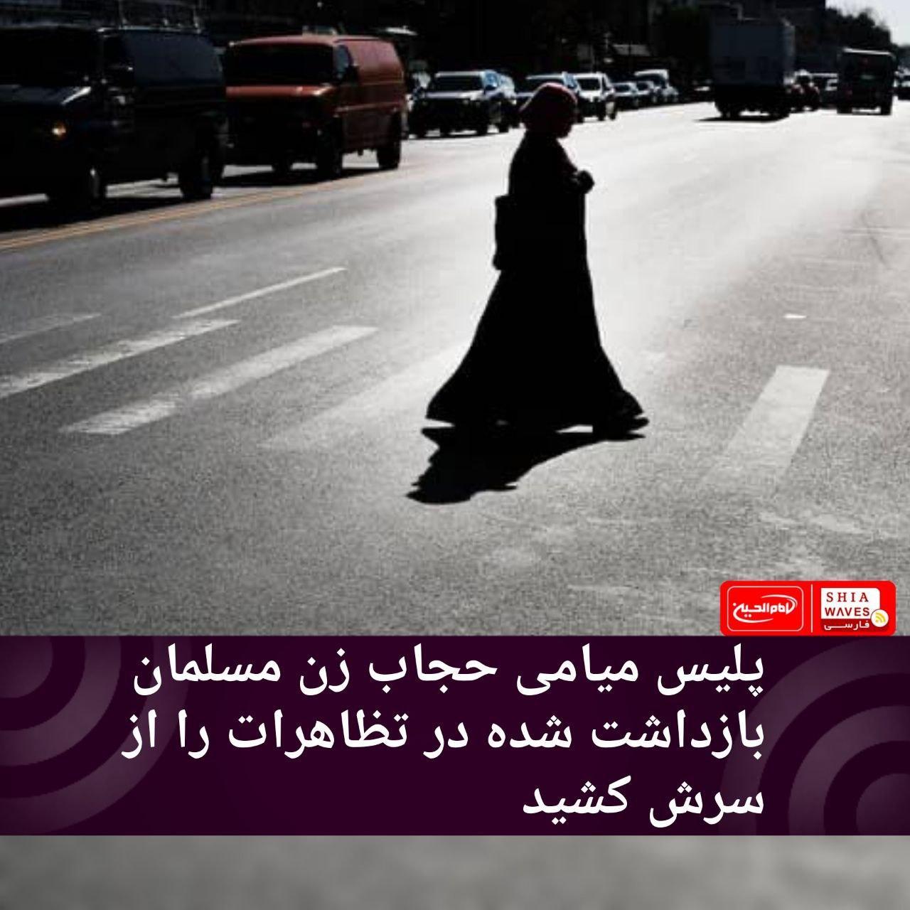 تصویر پلیس میامی حجاب زن مسلمان بازداشت شده در تظاهرات را از سرش کشید