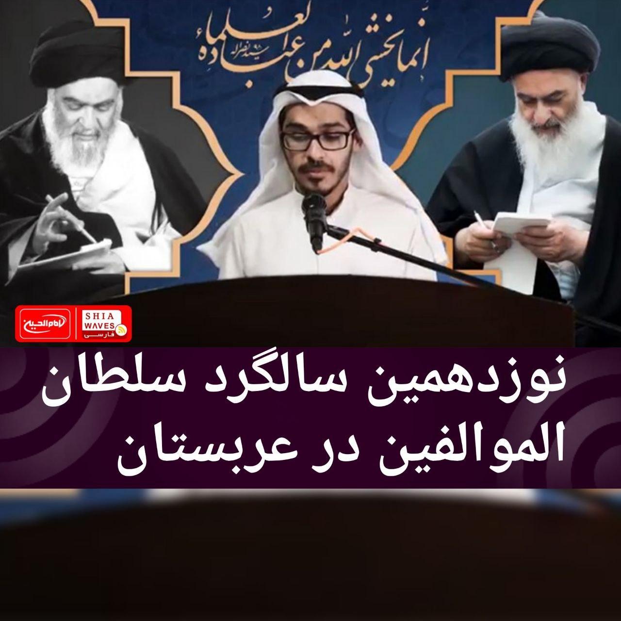 تصویر نوزدهمین سالگرد سلطان الموالفین در عربستان