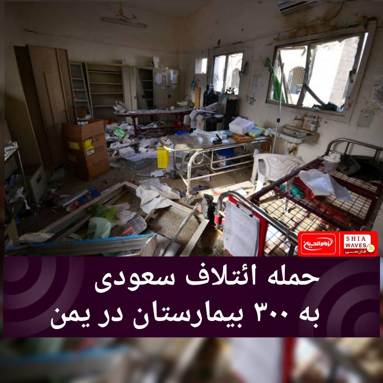 تصویر حمله ائتلاف سعودی به ۳۰۰ بیمارستان در یمن