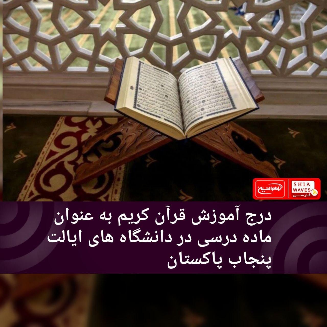 تصویر درج آموزش قرآن کریم به عنوان ماده درسی در دانشگاه های ایالت پنجاب پاکستان
