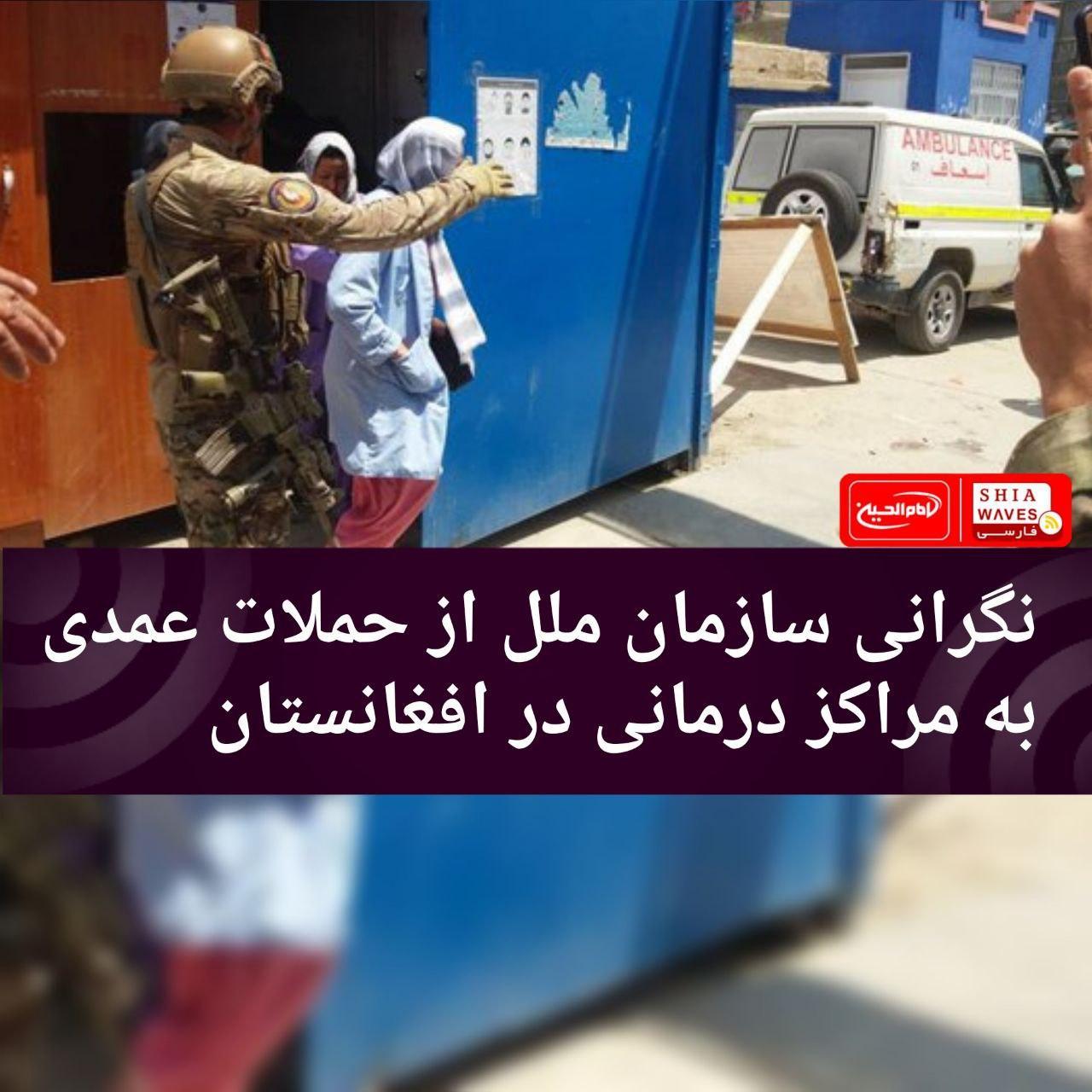 تصویر نگرانی سازمان ملل از حملات عمدی به مراکز درمانی در افغانستان