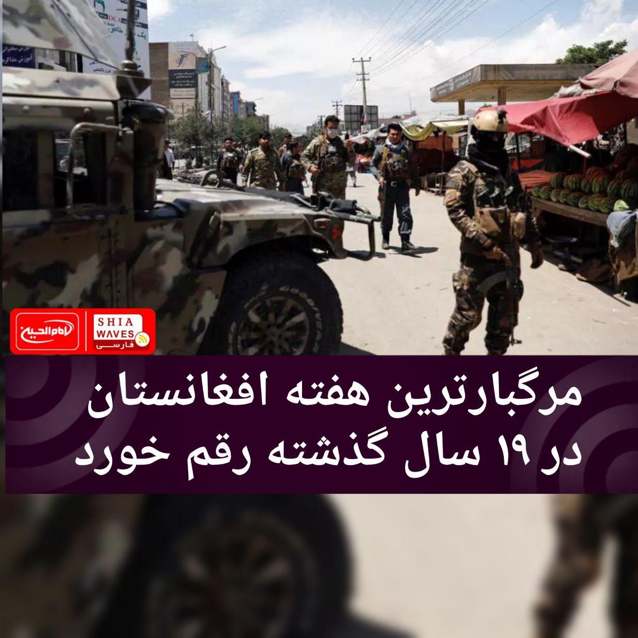 تصویر مرگبارترین هفته افغانستان در ۱۹ سال گذشته رقم خورد