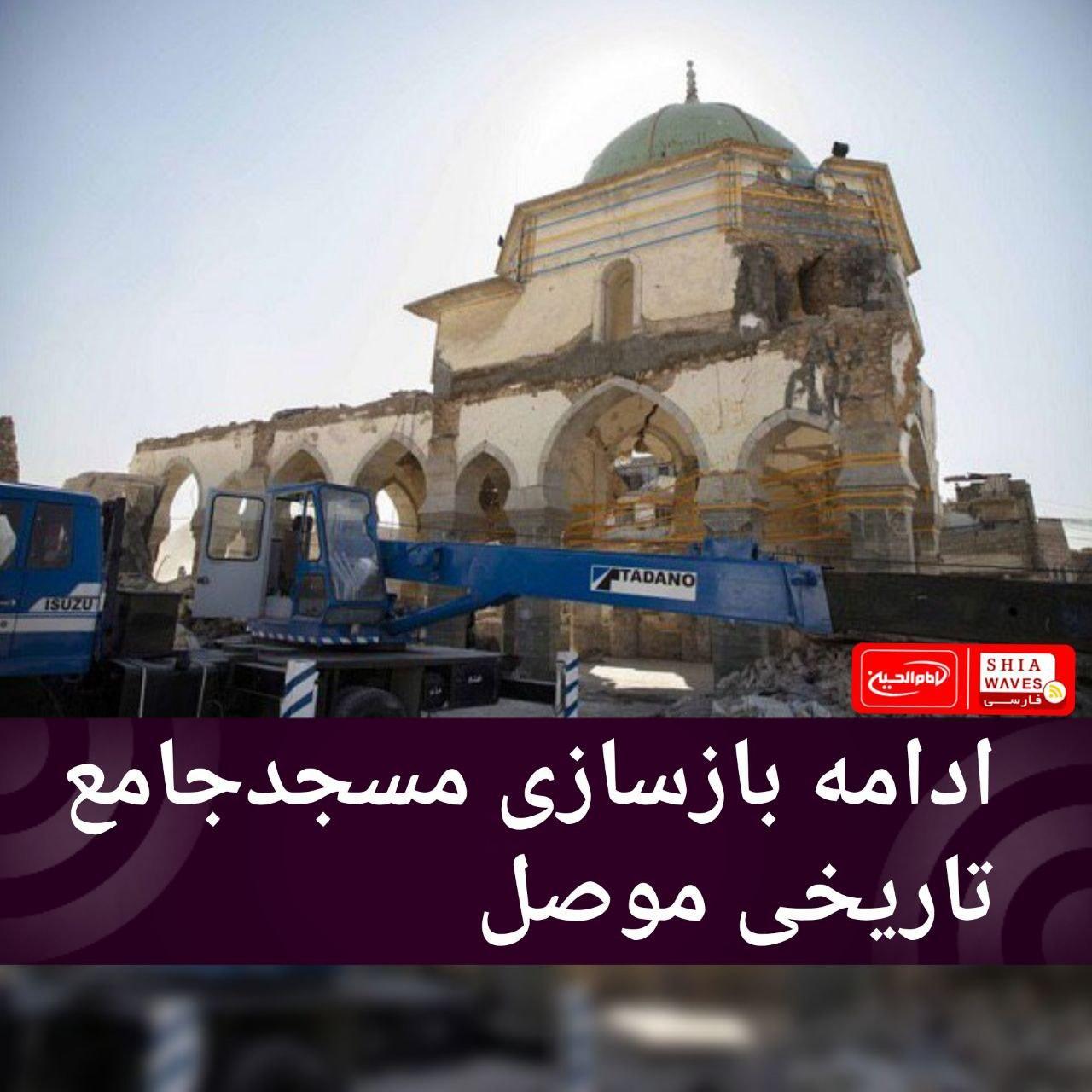 تصویر ادامه بازسازی مسجدجامع تاریخی موصل
