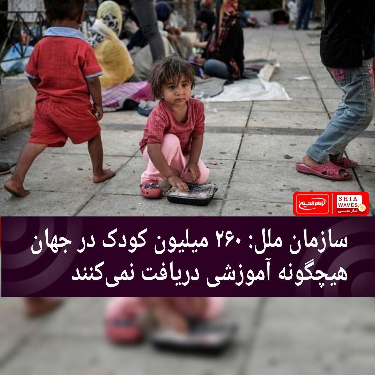 تصویر سازمان ملل: ۲۶۰ میلیون کودک در جهان هیچگونه آموزشی دریافت نمیکنند
