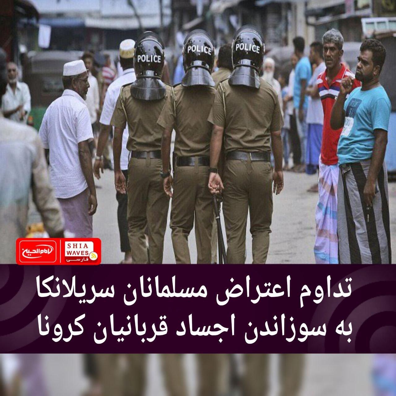 تصویر تداوم اعتراض مسلمانان سریلانکا به سوزاندن اجساد قربانیان کرونا