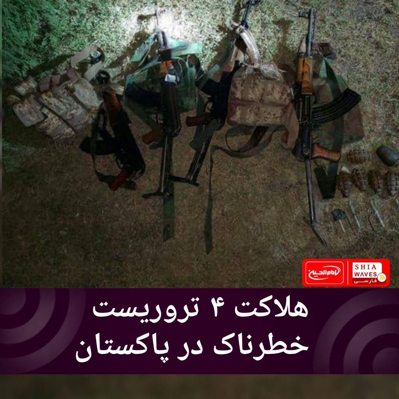 تصویر هلاکت ۴ تروریست خطرناک در پاکستان