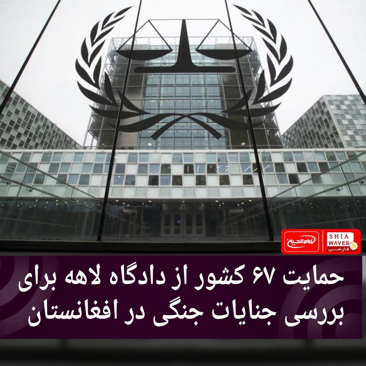 تصویر حمایت ۶۷ کشور از دادگاه لاهه برای بررسی جنایات جنگی در افغانستان