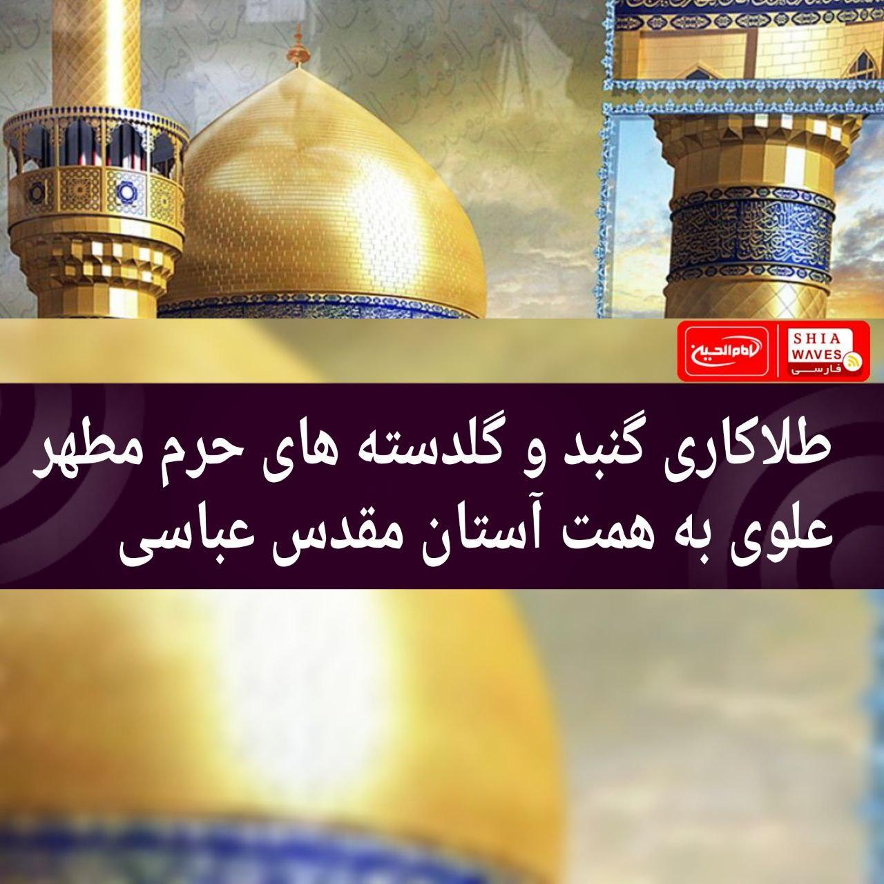 تصویر طلاکاری گنبد و گلدسته های حرم مطهر علوی به همت آستان مقدس عباسی