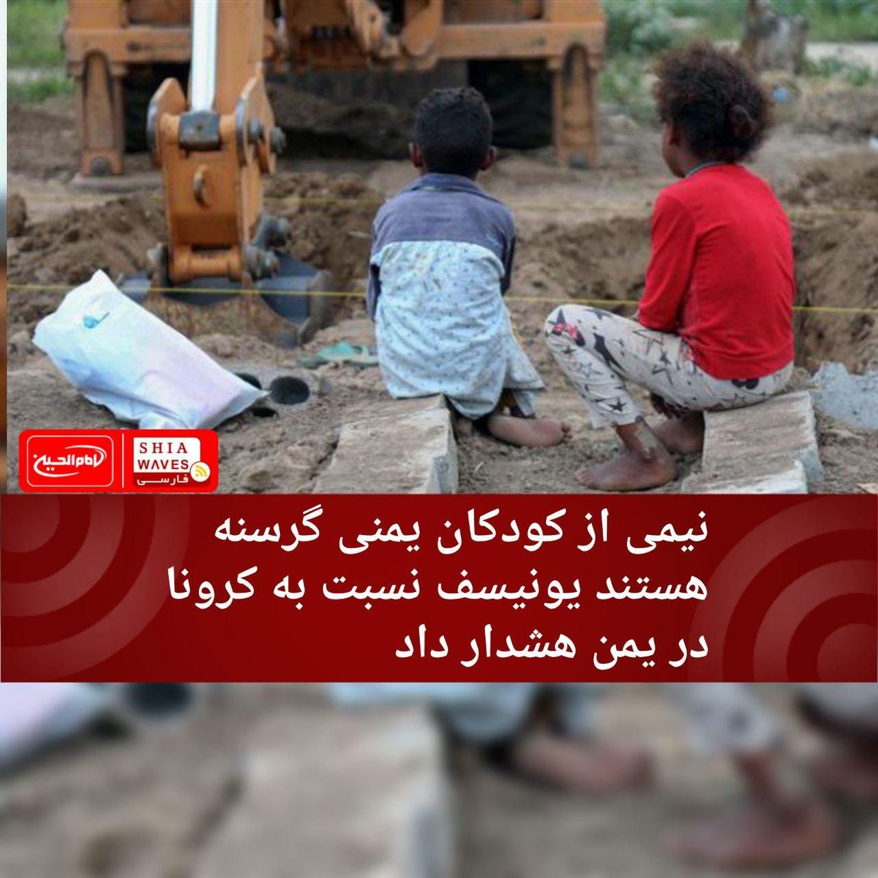 تصویر نیمی از کودکان یمنی گرسنه هستند/یونیسف نسبت به کرونا در یمن هشدار داد