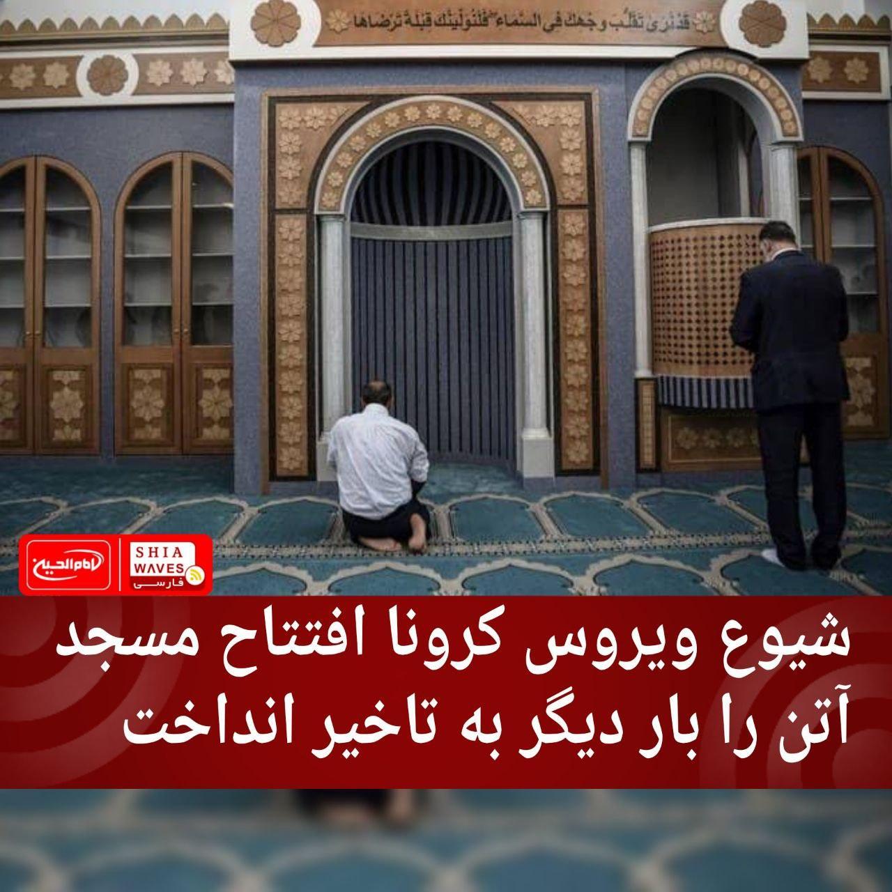 تصویر شیوع ویروس کرونا افتتاح مسجد آتن را بار دیگر به تاخیر انداخت
