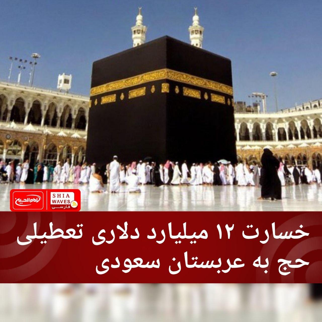 تصویر خسارت ۱۲ میلیارد دلاری تعطیلی حج به عربستان سعودی