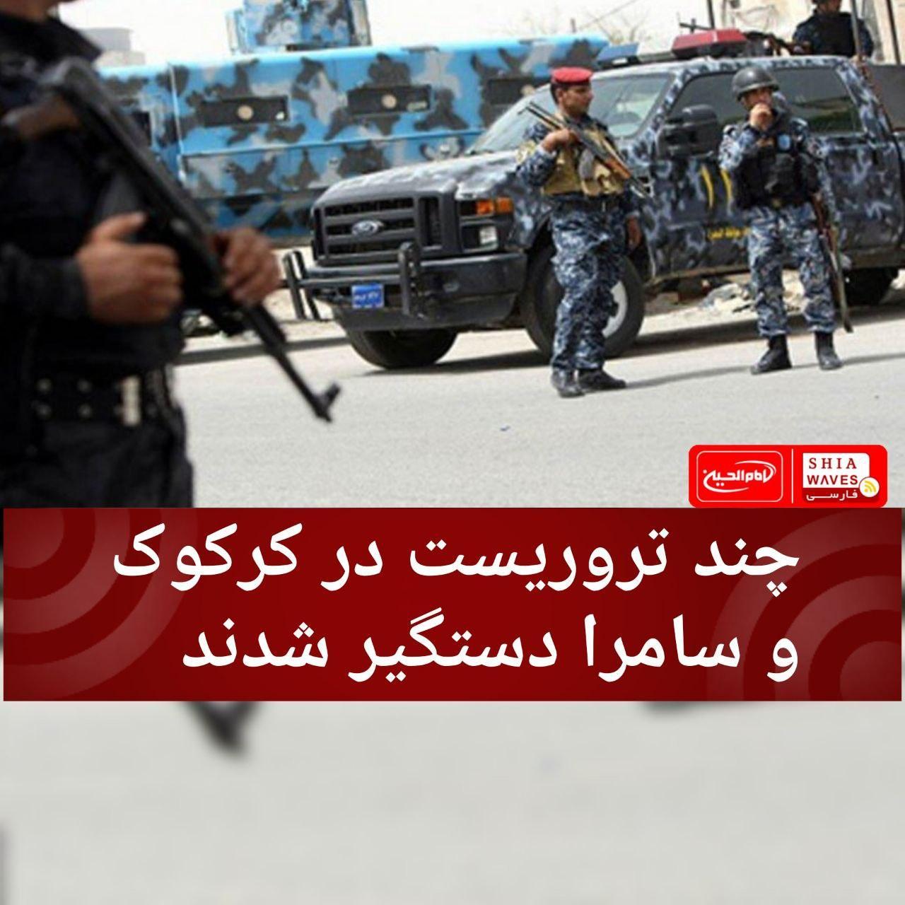 تصویر چند تروریست در کرکوک و سامرا دستگیر شدند.