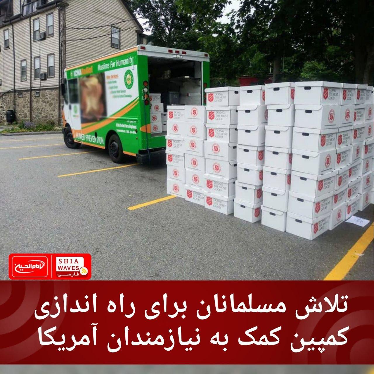 تصویر تلاش مسلمانان برای راه اندازی کمپین کمک به نیازمندان آمریکا