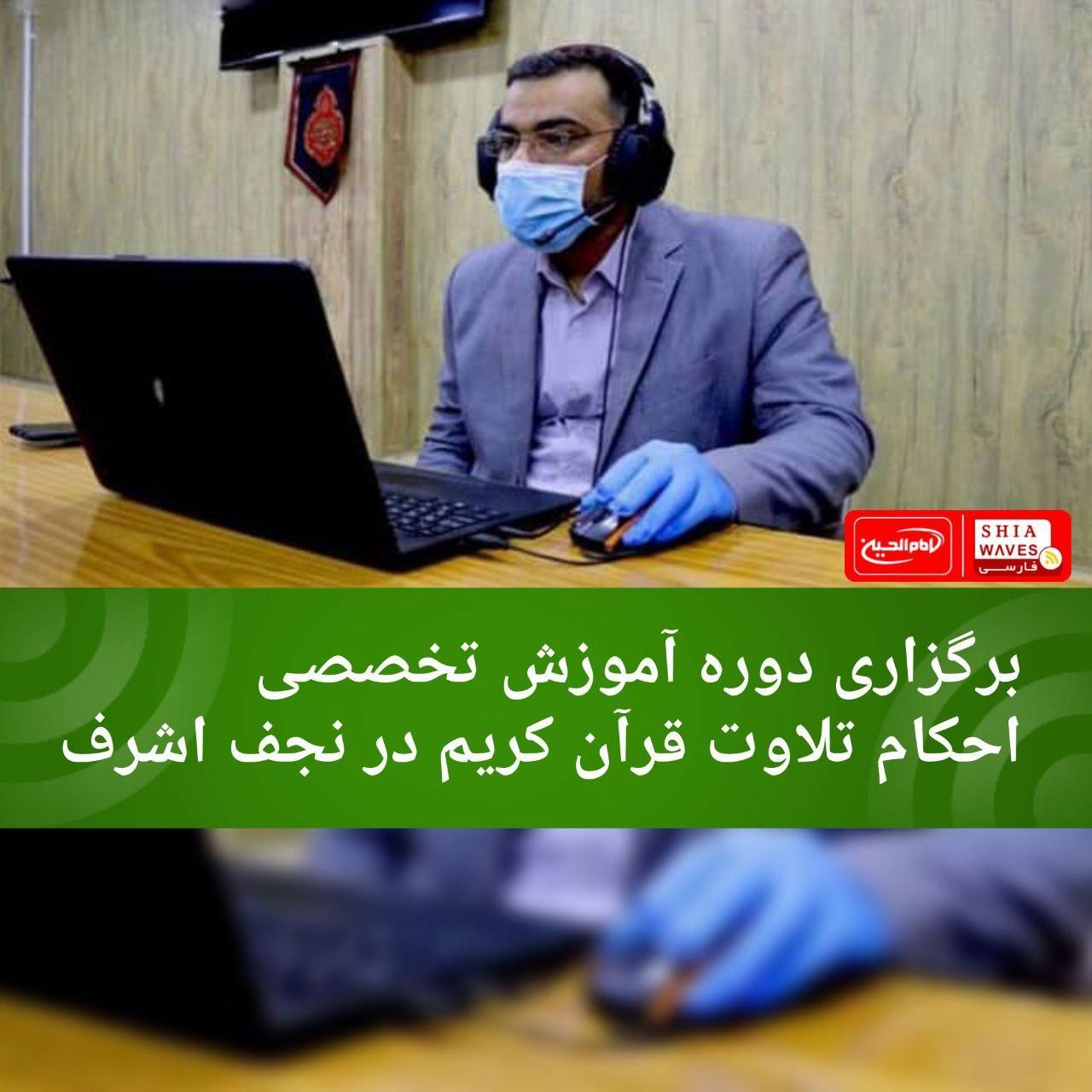 تصویر برگزاری دوره آموزش تخصصی احکام تلاوت قرآن کریم در نجف اشرف