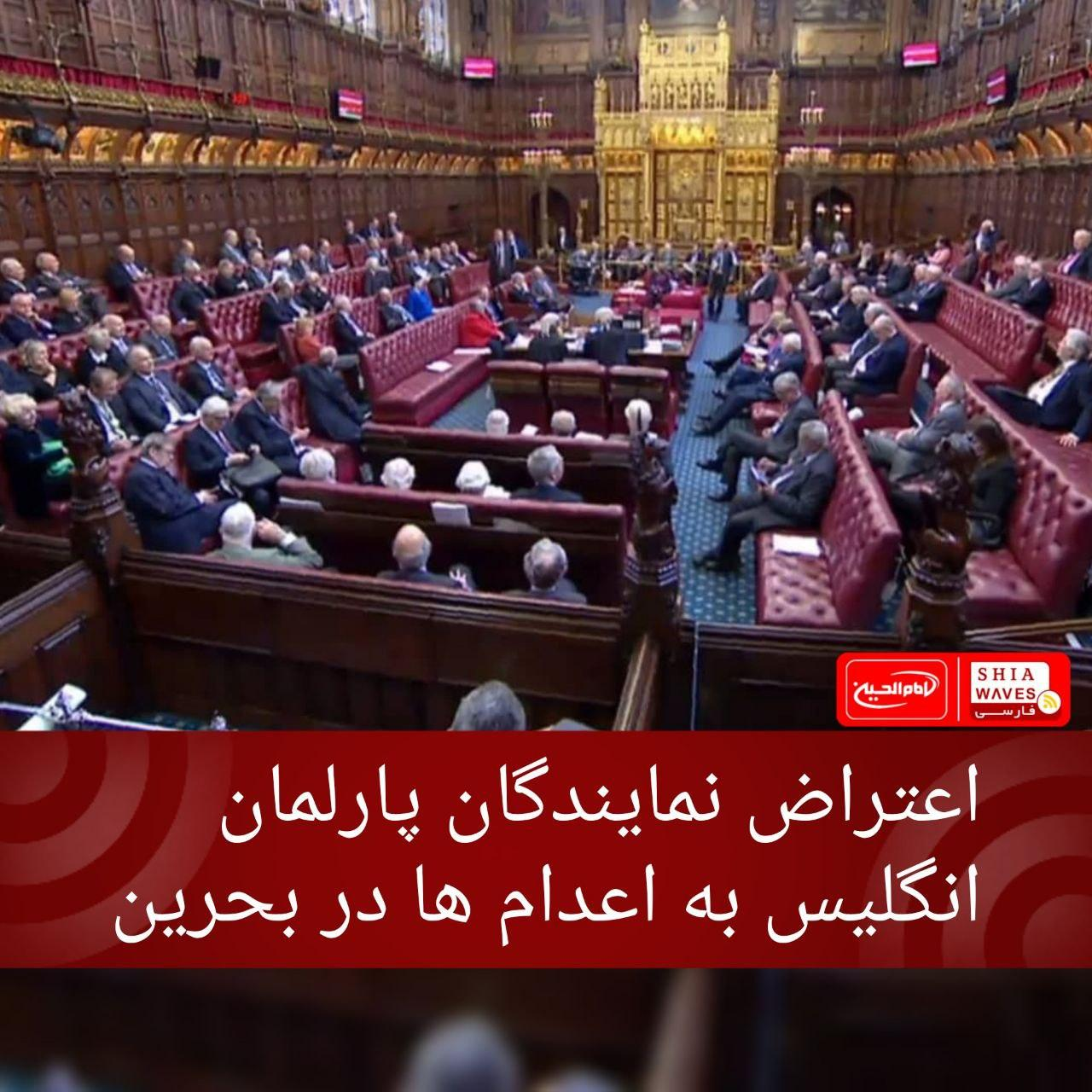 تصویر اعتراض نمایندگان پارلمان انگلیس به اعدام ها در بحرین