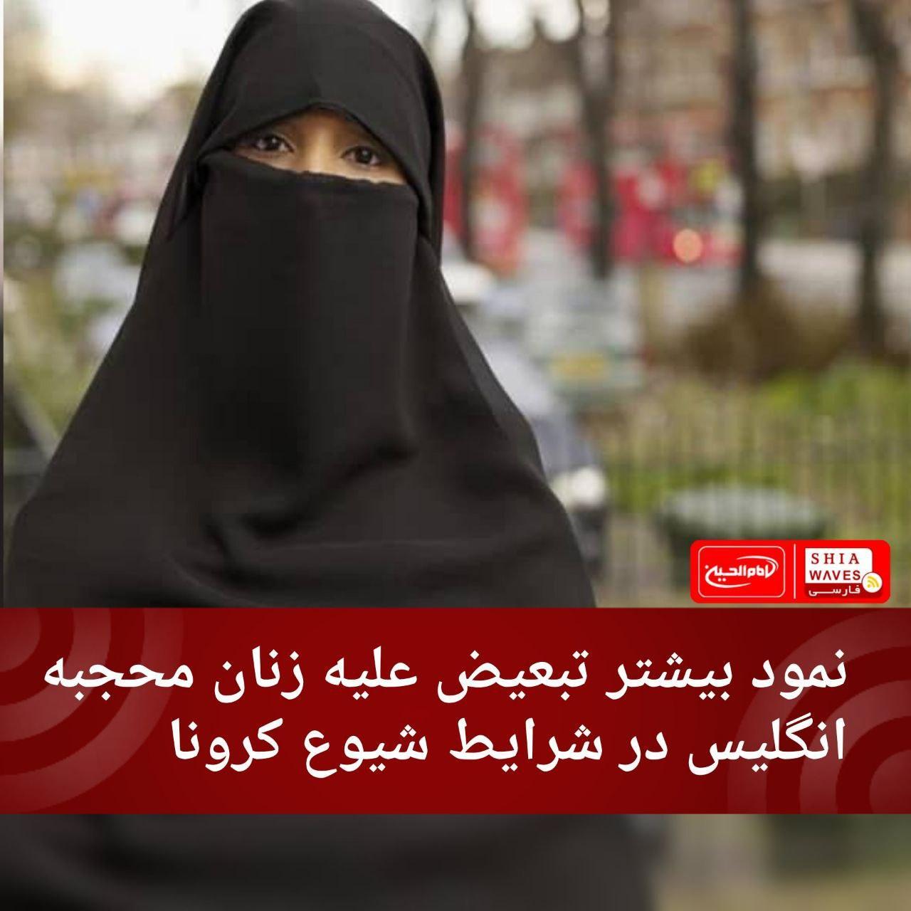 تصویر نمود بیشتر تبعیض علیه زنان محجبه انگلیس در شرایط شیوع کرونا