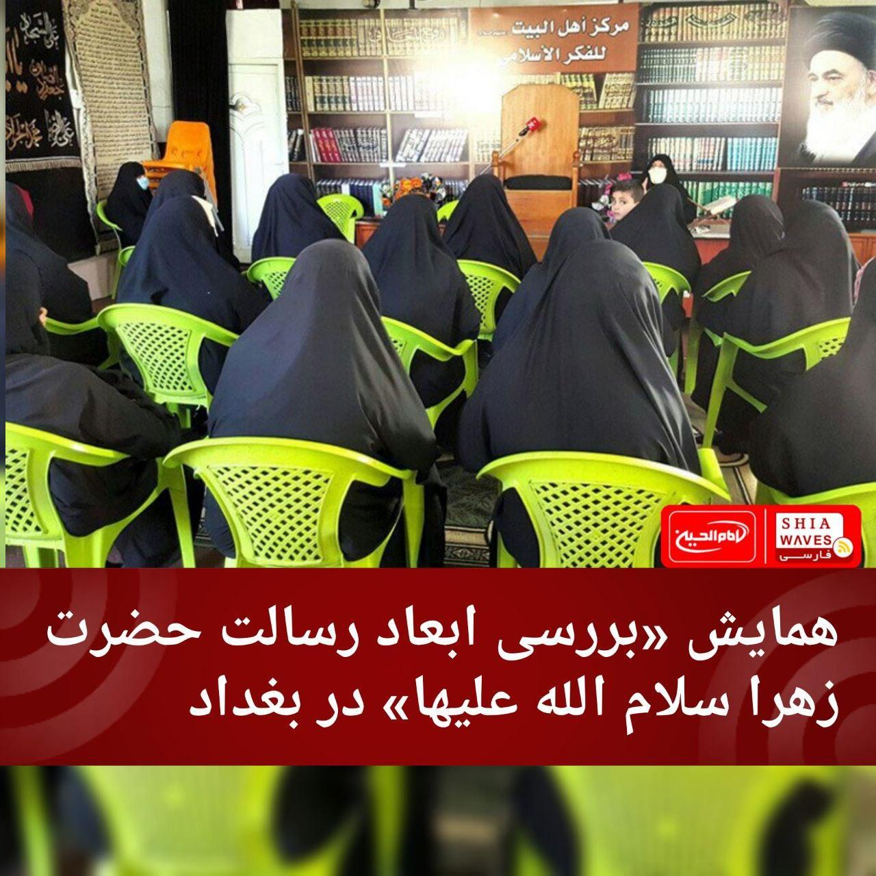 تصویر همایش «بررسی ابعاد رسالت حضرت زهرا سلام الله علیها» در بغداد