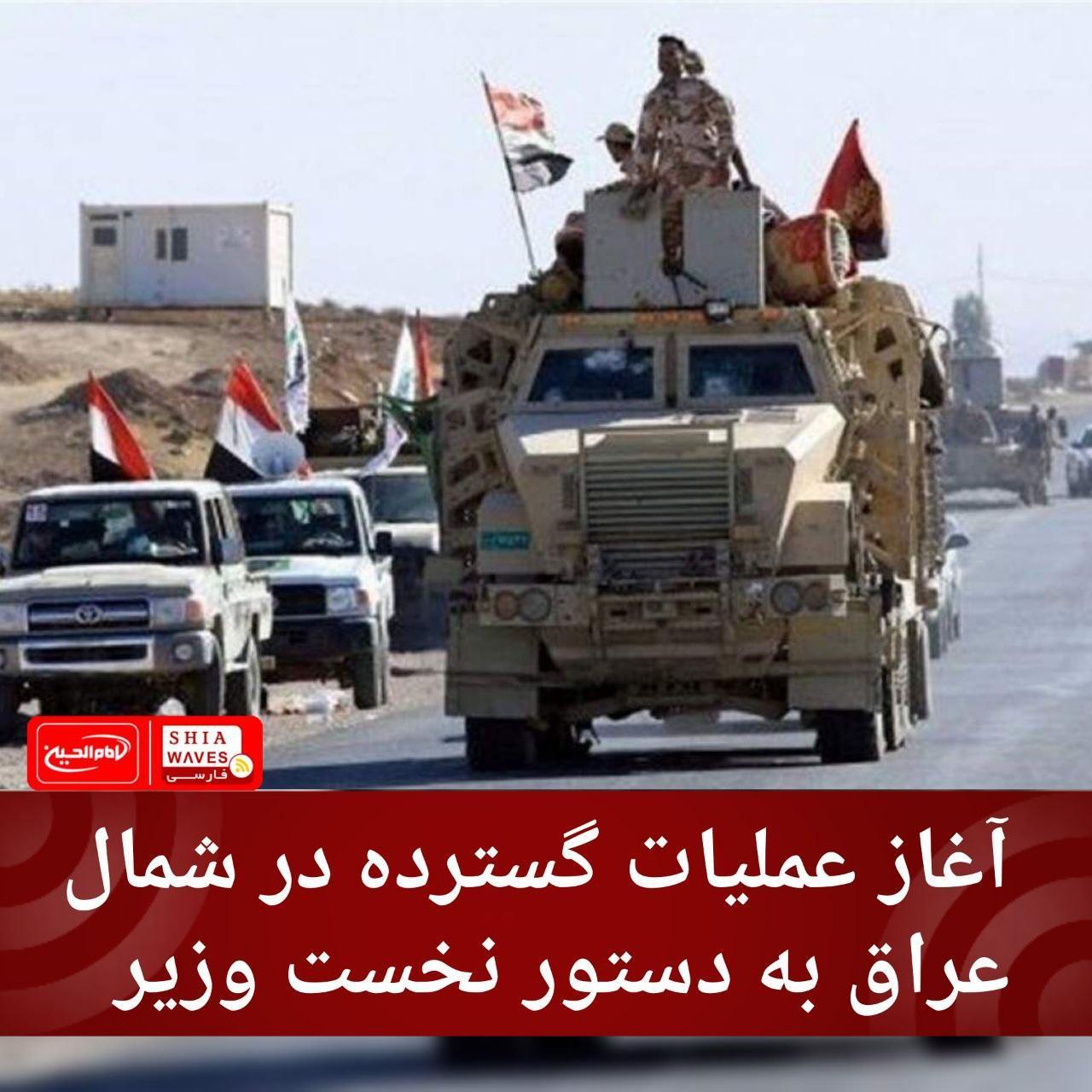 تصویر آغاز عملیات گسترده در شمال عراق به دستور نخست وزیر