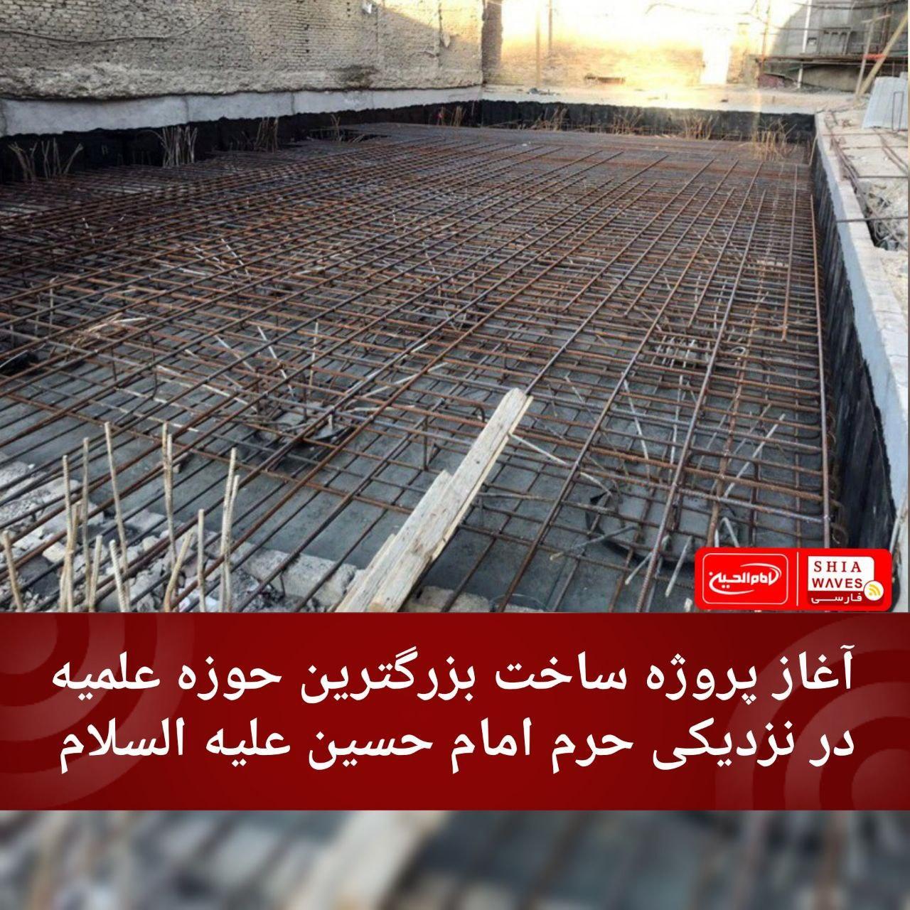 تصویر آغاز پروژه ساخت بزرگترین حوزه علمیه در نزدیکی حرم امام حسین علیه السلام