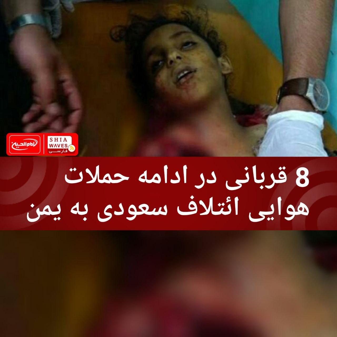 تصویر 8 قربانی در ادامه حملات هوایی ائتلاف سعودی به یمن