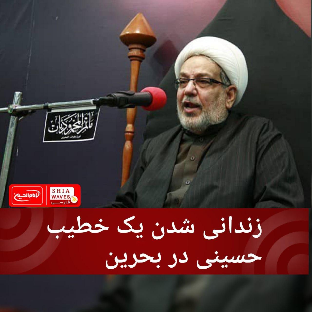 تصویر زندانی شدن یک خطیب حسینی در بحرین