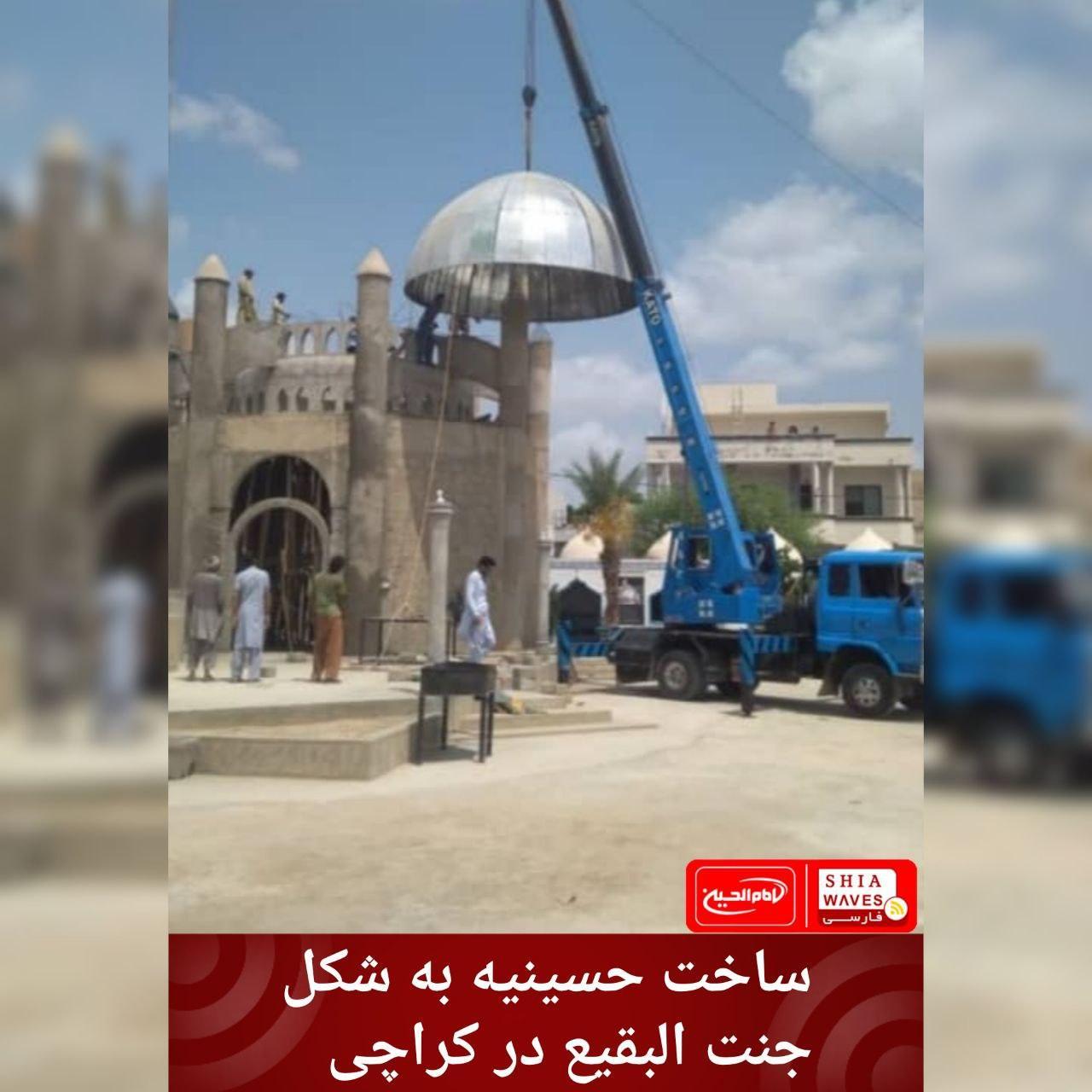تصویر ساخت حسینیه به شکل جنت البقیع در کراچی