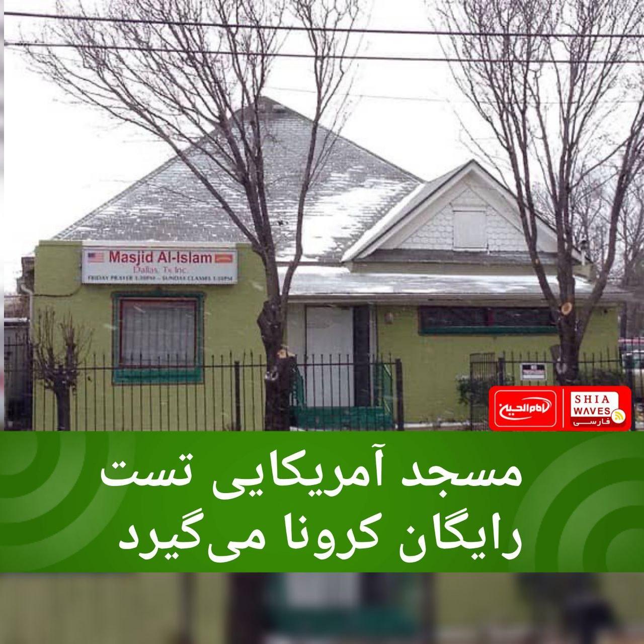 تصویر مسجد آمریکایی تست رایگان کرونا میگیرد