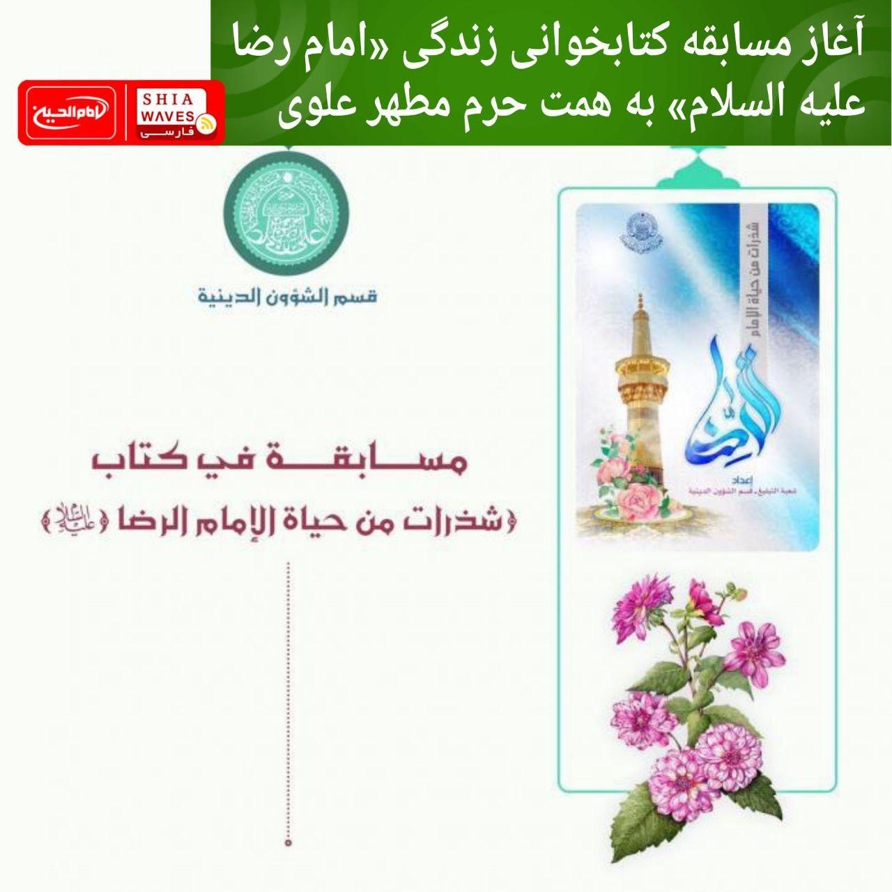 تصویر آغاز مسابقه کتابخوانی زندگی امام رضا علیه السلام به همت حرم مطهر علوی