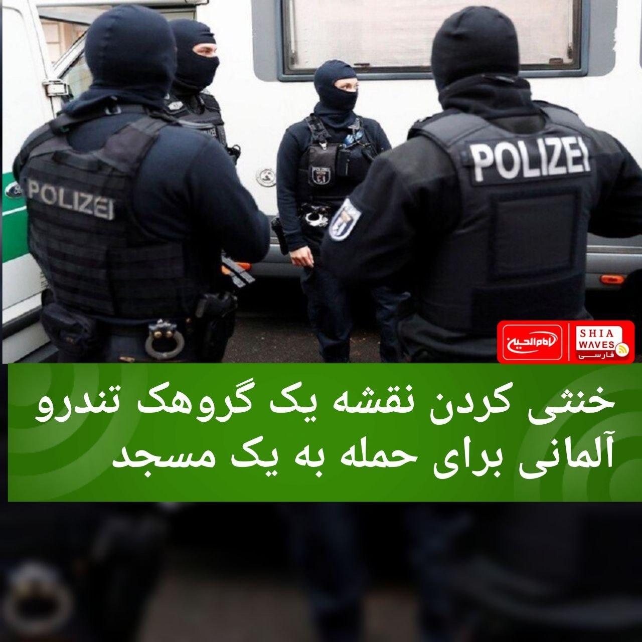 تصویر خنثی کردن نقشه یک گروهک تندرو آلمانی برای حمله به یک مسجد
