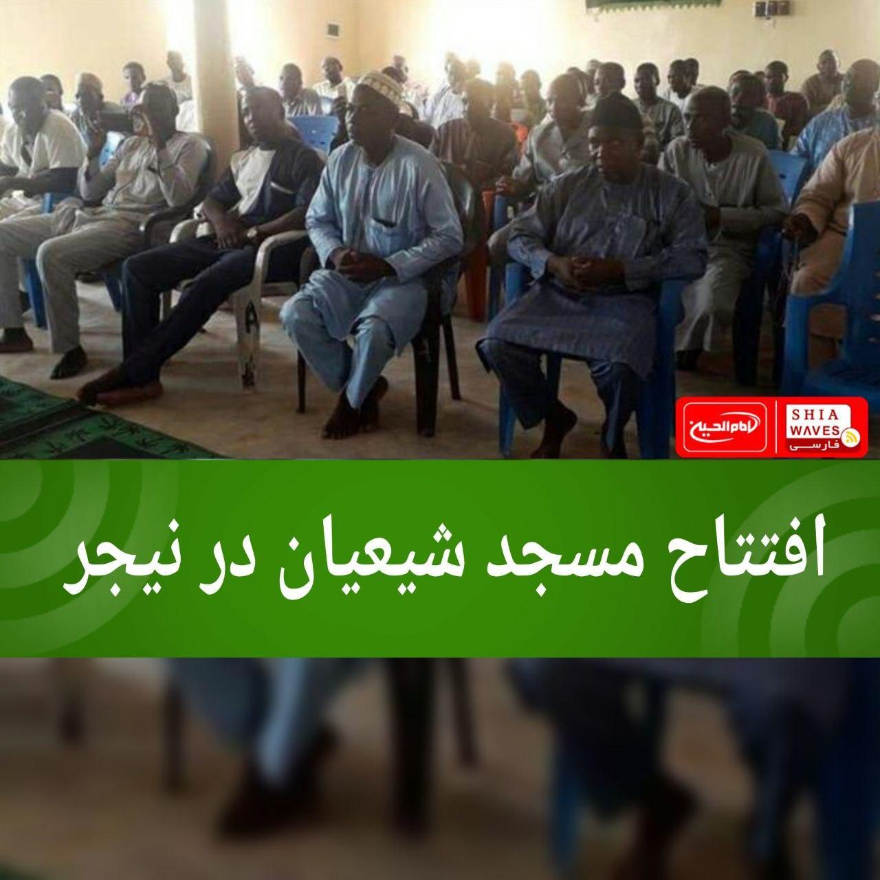 تصویر افتتاح مسجد شیعیان در نیجر