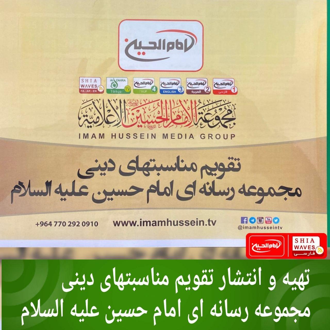 تصویر تهيه و انتشار تقویم مناسبتهای دینی مجموعه رسانه ای امام حسین علیه السلام