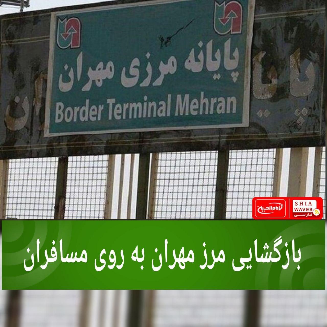 تصویر بازگشایی مرز مهران به روی مسافران