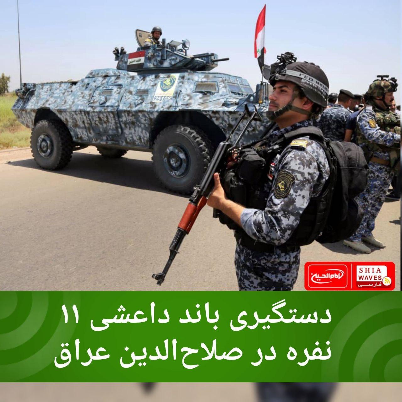 تصویر دستگیری باند داعشی ۱۱ نفره در صلاحالدین عراق