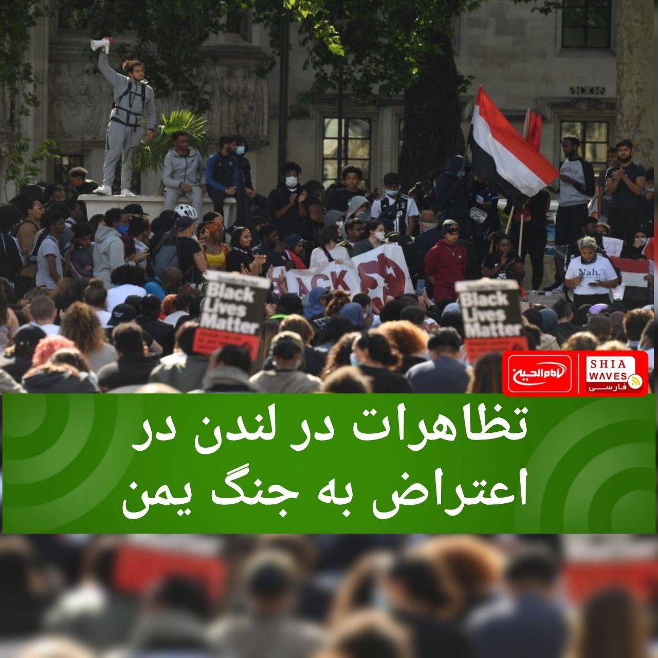 تصویر تظاهرات در لندن در اعتراض به جنگ یمن