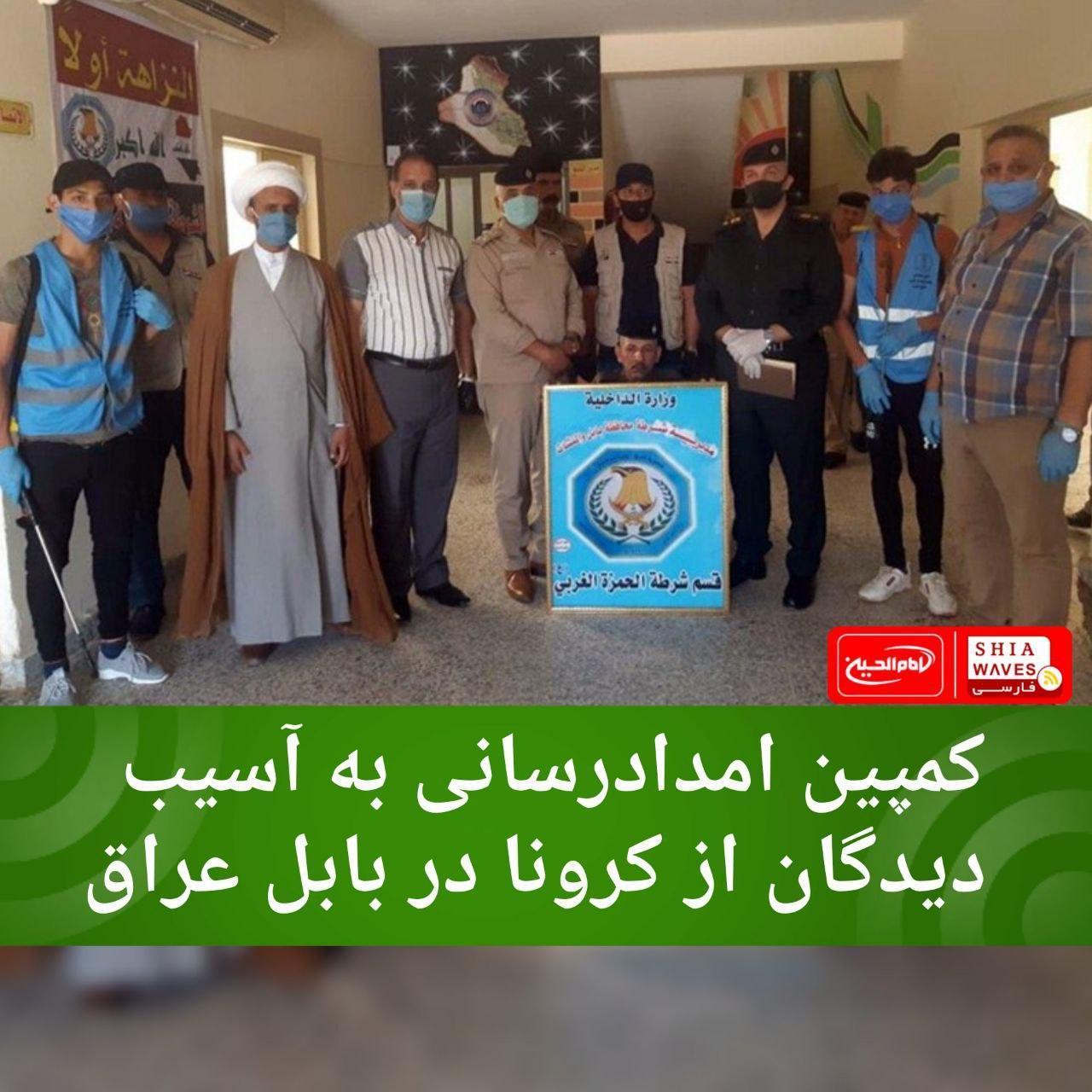 تصویر کمپین امدادرسانی به آسیب دیدگان از کرونا در بابل عراق