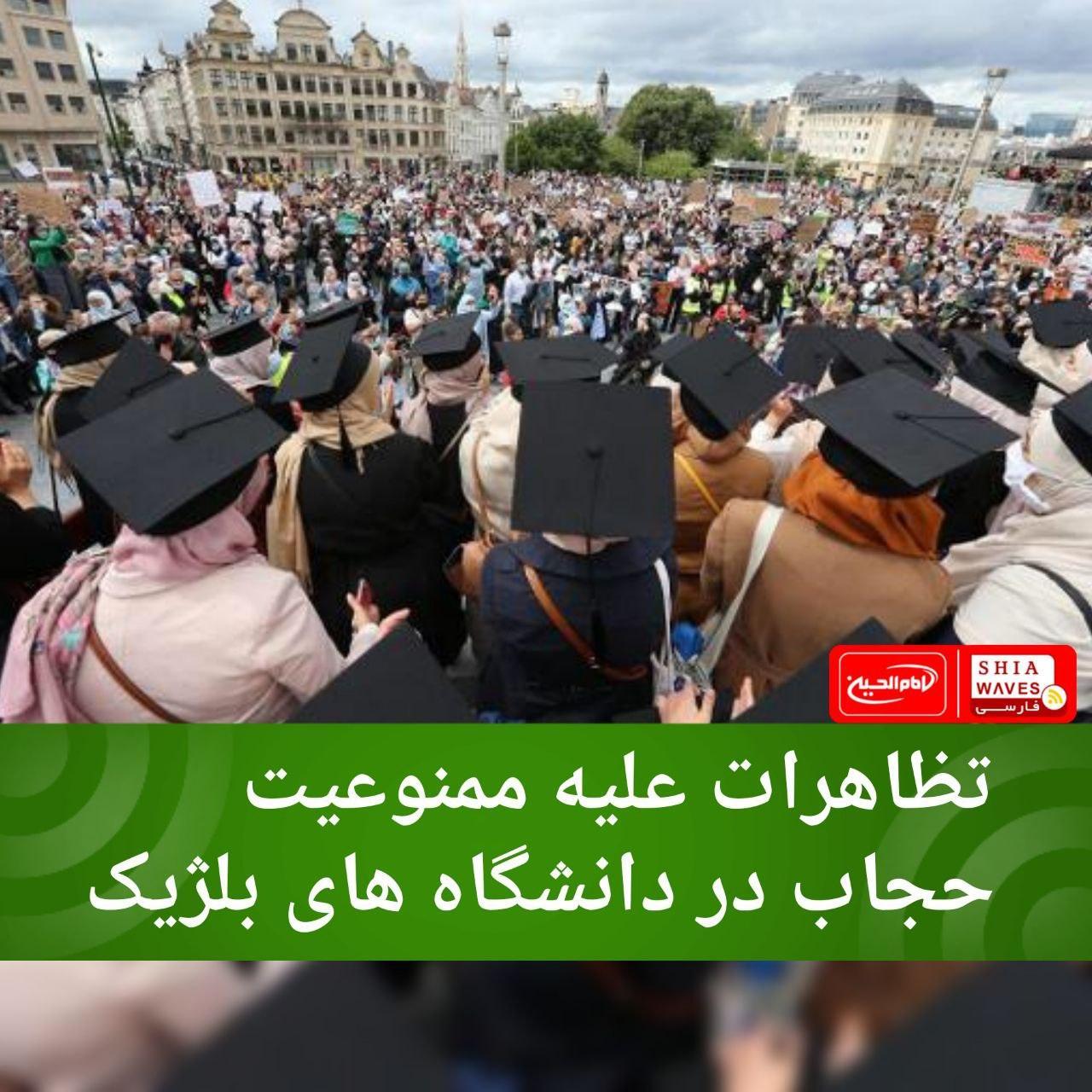 تصویر تظاهرات علیه ممنوعیت حجاب در دانشگاه های بلژیک
