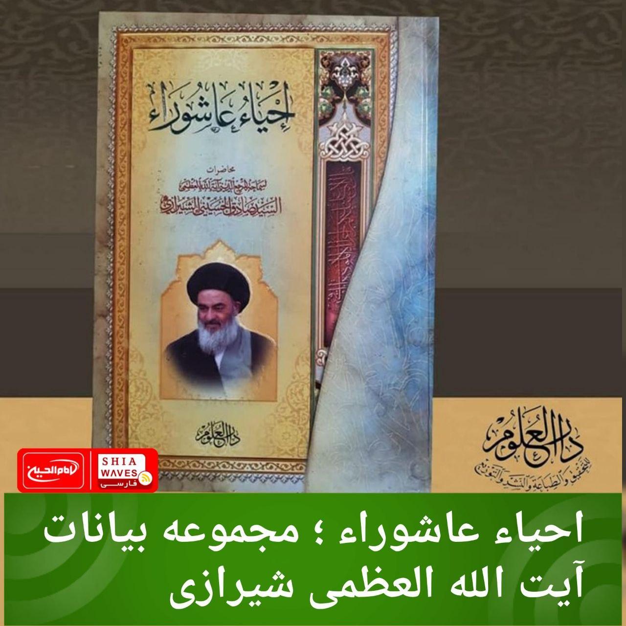 تصویر احیاء عاشوراء ؛ مجموعه بیانات آیت الله العظمی شیرازی