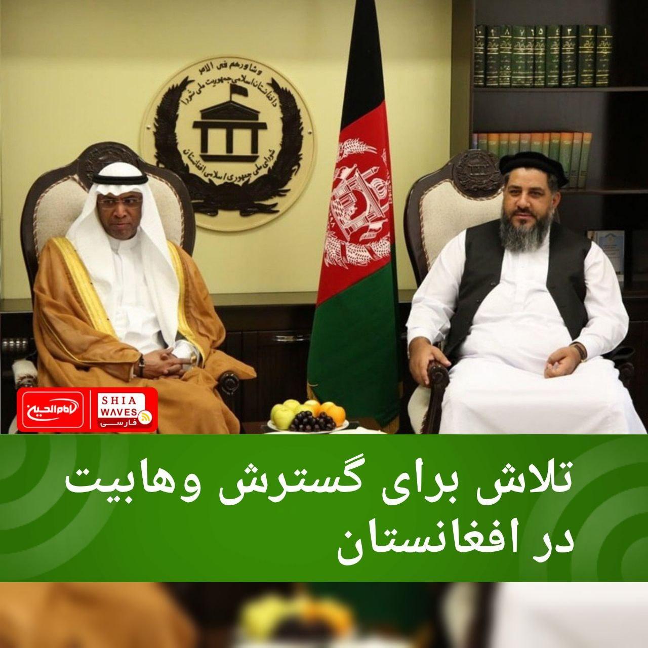 تصویر تلاش برای گسترش وهابیت در افغانستان