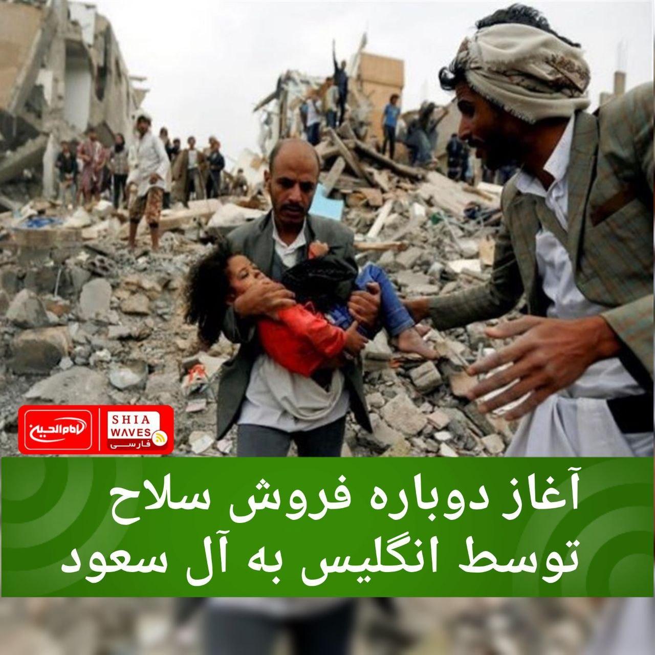 تصویر آغاز دوباره فروش سلاح توسط انگلیس به آل سعود