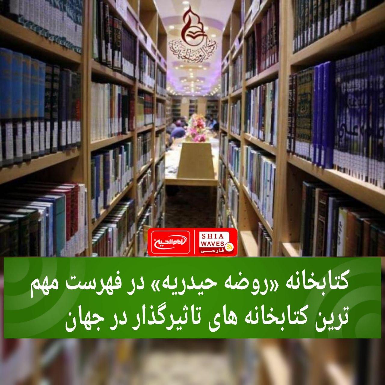 تصویر کتابخانه «روضه حیدریه» در فهرست مهم ترین کتابخانه های تاثیرگذار در جهان