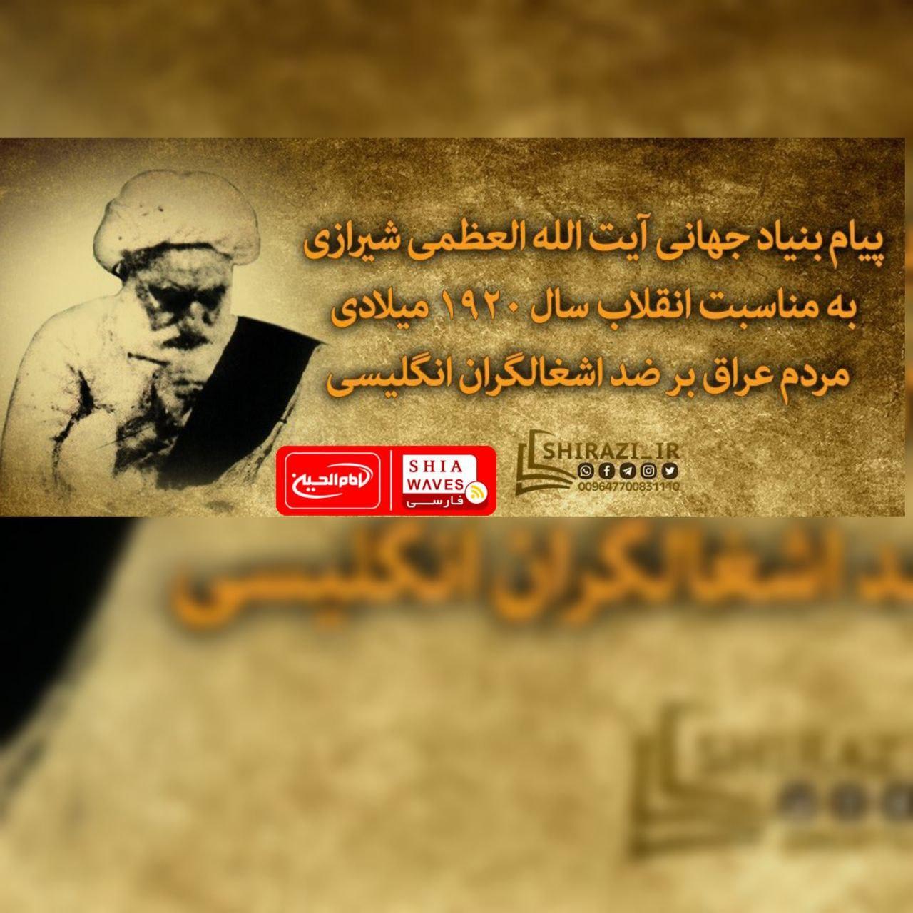 تصویر بیانیه بنياد جهانی آيت الله العظمی شيرازی به مناسبت انقلاب سال 1920 ميلادی مردم عراق