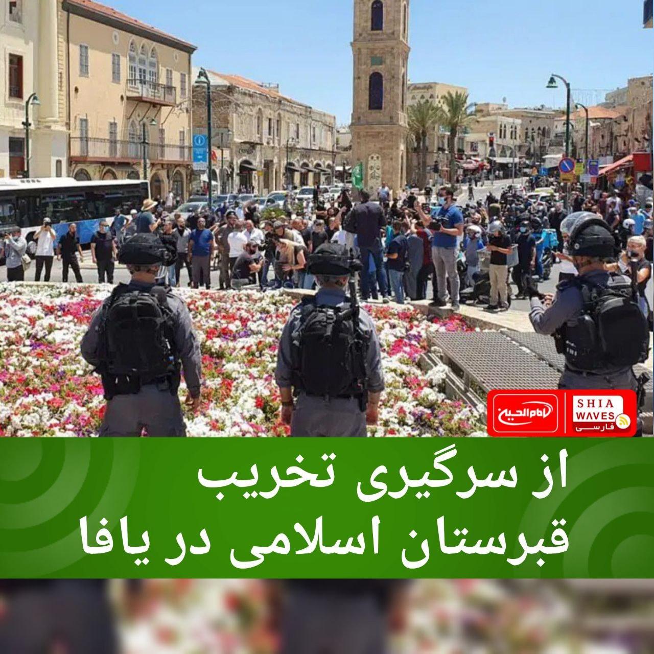 تصویر ازسرگیری تخریب قبرستان اسلامی در یافا