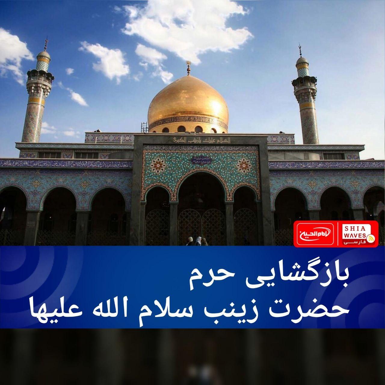 Photo of بازگشایی حرم حضرت زینب سلام الله علیها