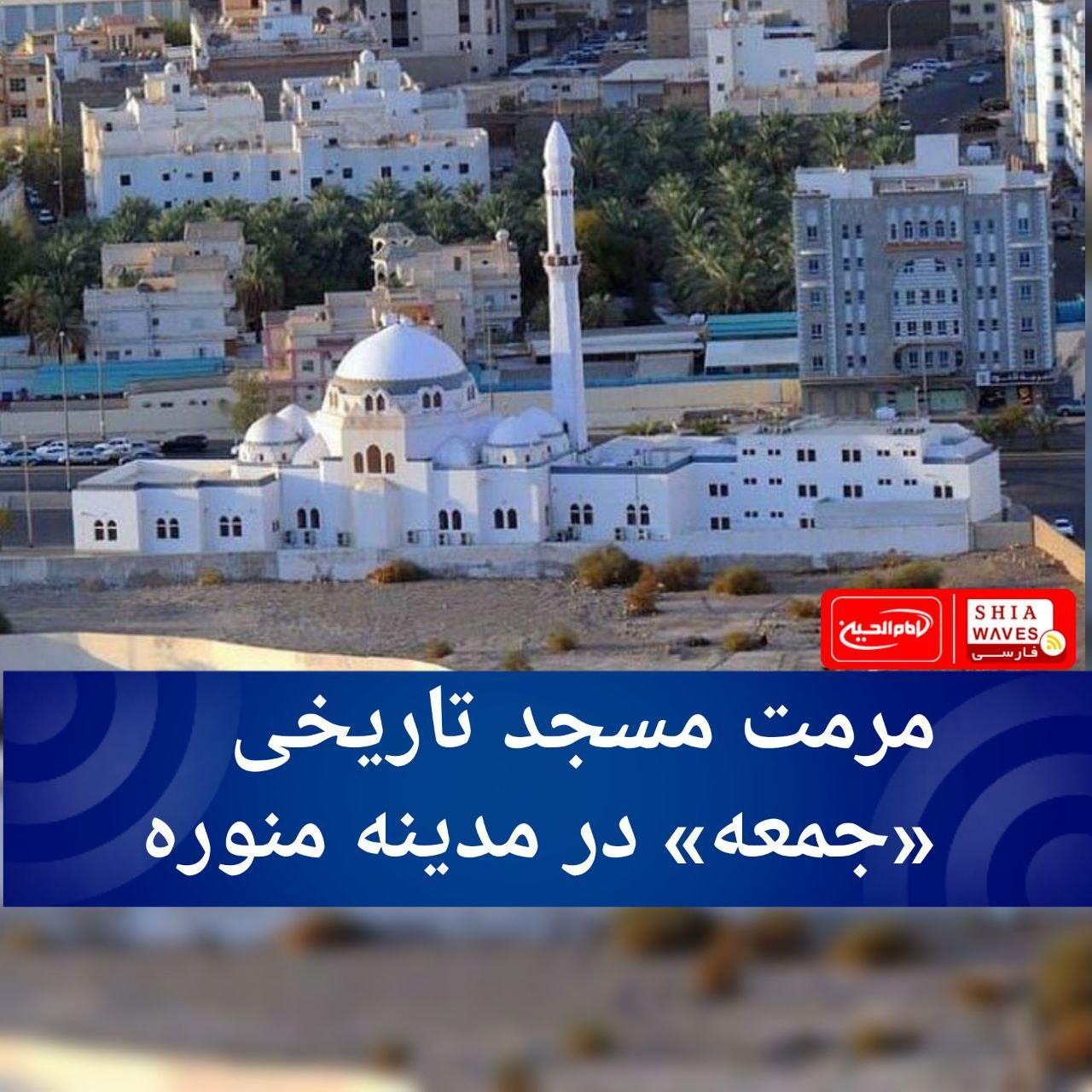 تصویر مرمت مسجد تاریخی «جمعه» در مدینه منوره