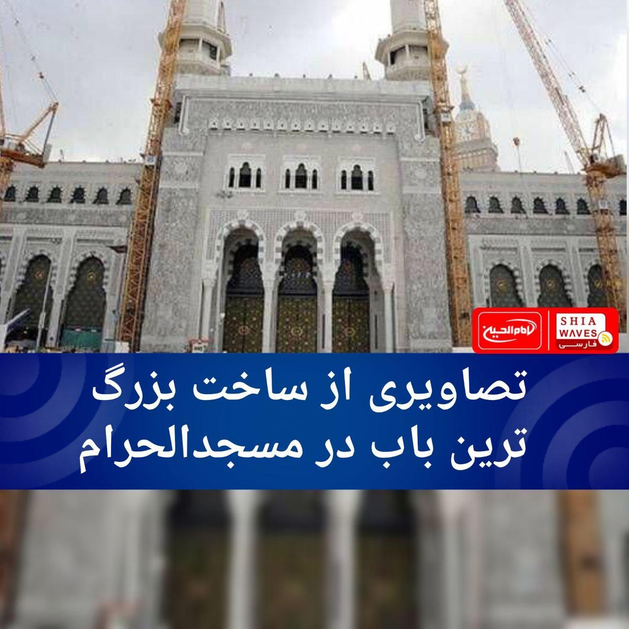 تصویر تصاویری از ساخت بزرگ ترین باب در مسجدالحرام