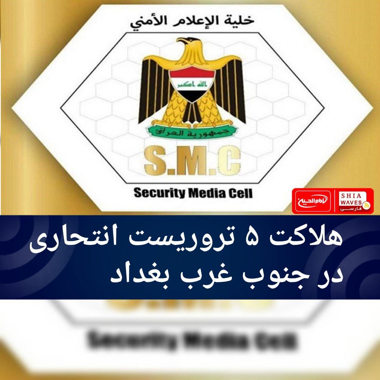 تصویر هلاکت ۵ تروریست انتحاری در جنوب غرب بغداد